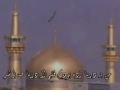 Connection to you, ya Imam Reza(a.s), دخیل, Alireza Shahab - Farsi