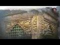 [CLIP] Arabic مقطع من دعاء كميل - سماواتى