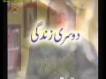 سیریل دوسری زندگی Serial Second Life - Episode 08 - Urdu