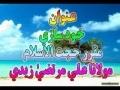 Self Building - Khud Saazi - Lecture 2 - AMZ - Urdu
