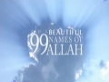 The 99 Beautiful Names of Allah - Arabic sub English