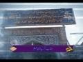Hazrat Zakarya Ibn-e-Adam a.s - Urdu