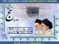 Vali Amr Muslimeen Ayatullah Ali Khamenei - HAJJ Message 2010 - Hindi