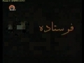 Faristada - Drama Serial - سیریل فرستادہ 03 - Urdu