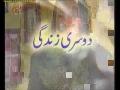 سیریل دوسری زندگی Serial Second Life - Episode 23- Urdu