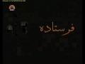 Faristada - Drama Serial - 0سیریل فرستادہ 6 - Urdu
