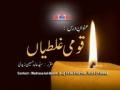 Qaumi Galtiyan - Dr Syed Abid Hussain Zaidi Part 1/2 - Urdu