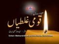 Qaumi Galtiyan - Dr Syed Abid Hussain Zaidi Part 2/2 - Urdu
