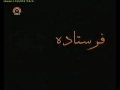 Faristada - Drama Serial - سیریل فرستادہ 10 -  Urdu