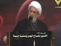 الشيخ محمد يزبك -- 12/9/2010 -الرابع من شهر محرم 1432 - Arabic