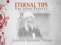 Eternal Tips - Ayatollah Mojtahedi Tehrani - Dua After Prayers - Farsi sub English