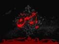 (Nauha)Soldiers attack to Body on Imam Husain a.s.Arabi Sub Urdu