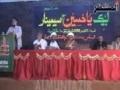 MWM ka Falsafa e Wajoodi - H.I. Hassan Zafar Naqvi - Urdu