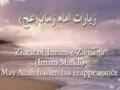 ZIYARAT IMAM AL MAHDI (a.s) - Arabic sub English