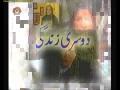 سیریل دوسری زندگی Serial Second Life - Episode 35 - Urdu