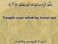 Holy Quran - Surah al Alaq, Surah No 96 - Arabic sub English sub Urdu
