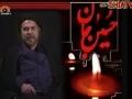 مثنوی عشق-اربعین امام حسین  سے متعلق خصوصی پروگرام 2-Urdu