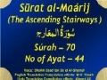 Holy Quran - Surah Al Maarij, Surah No 70 - Arabic sub English sub Urdu