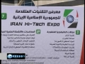 Iran Hi-Tech Expo opens in Damascus - 10Feb2011 - English