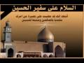 HAZRAT MUSLIM BIN AQEEL(AS) NOHA . KLAAM MIRZA DABBIR - Urdu