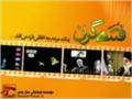 فتنه گران - Short Clip - Persian