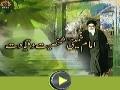 امام خمینی (رح) شخصیت و قیادت-Personality & Leadership of Imam Khomeini-Part 1-Urdu