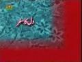 Sahar TV Special HAJJ Program - Episode 3 - Urdu