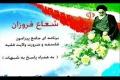 برنامه ای رادیویی در ولایت فقیه - قسمت 2 - Velayat Fageh - Farsi