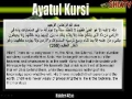 Ayatul Kursi with Arabic text & English translation and Benefits - Arabic English