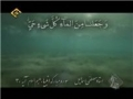The Signs - آب, رمز حیات - Farsi