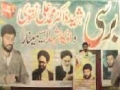 Barsi Shaheed Dr. Muhammad Ali Naqvi by ISO Karachi Division Central Program - 12 March 2011 - Urdu