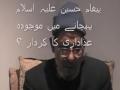 پیغام حسینء پحنچانے میں موجودہ عزاداری کا کردار Question 4 - Dr Payam Azmi -Urdu
