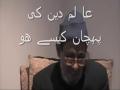 عا لم دین کی پحچان کیسے ھو؟ Question 6 - Dr Payam Azmi -Urdu