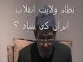انقلاب ایران کی بنیاد Question 7 - Dr Payam Azmi -Urdu