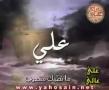 Ali Aali - Ghadeer - Arabic