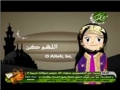 دعاء الفرج للأطفال Dua Faraj for Children - by Aba Thar - Arabic sub English