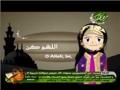 دعاء الفرج للأطفال Dua Faraj for Children - by Aba Thar - Arabic sub English
