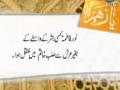Women Lecture - Cave Hira to Karbala - Sayyeda Fatima (a.s) [Ep.2] 4/4 - Urdu