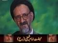 نہضت امام خمینی رح The Movement of Imam Khomeini (r.a.) Part 9 - Urdu