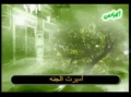 Ameerat il-Jannah - Abather al-Halwachi - Arabic