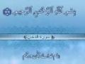 پیام رحمان  موضوع : سورہ الدخان-Discussion: Payam e Rehman - Urdu