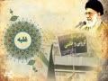 رحم الله امرأ تفكر فاعتبر Tafsir by Ayatullah Khamenei - Farsi