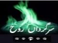 [08] سیریل سرگرداں روح  - Urdu