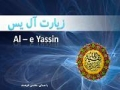 [HD] Zeyarat Aal Yaseen - Arabic Persian English