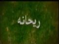 [39] سیریل ریحانہ  - Rehana - Urdu