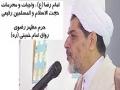 H.I Rafii دکتررفيعی عنوان : واجبات و محرمات - From Haram of Emam Raza - 2010 - Farsi