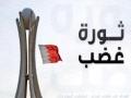 اهداء من الشعب اللبناني .. للشعب البحريني - From Lebanon people to Bahraini People  ar