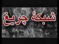 بیداری اسلامی Islamic Awakening - By Sami Yusuf - English Arabic
