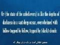 The Divine book - کتاب الهی -Part7- English sub Farsi