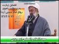 فضايل زبارت آقا اديب يزدئ Importance of Ziyarat By H.I Yazdi 2010 - Farsi